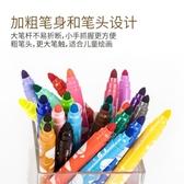 繪畫彩筆24色粗頭水彩筆36色涂鴉畫畫筆