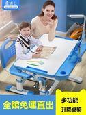 兒童書桌  兒童學習桌書桌家用桌子寫字作業課桌椅組合套裝男孩小學生可升降WY