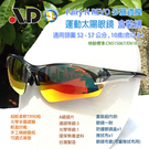 AD FairyN 多層鍍膜 兒童運動太陽眼鏡 晶灰 套裝組