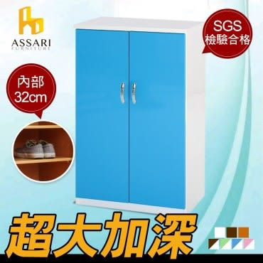 ASSARI-水洗塑鋼雙門鞋櫃(寬65深37高112cm) 藍