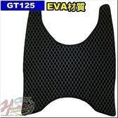 A4713780520762   GT-125 機車防水腳踏墊片 單片   地毯 腳踏墊 鬆餅墊 防水墊  止滑墊