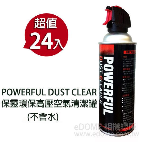 POWERFUL DUST CLEANER 保靈環保高壓空氣清潔罐 24罐 (6期0利率 免運 環球公司貨) 不含水 高壓除塵空氣罐