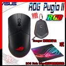 [ PC PARTY ] 隨機送EDGE 鼠墊 或 Ranger 滑鼠攜行盒 華碩 ASUS ROG PUGIO II 無線光學滑鼠