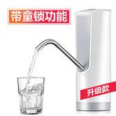 店慶優惠-抽水泵 飲水機大桶裝水無線電動自動抽水器 上壓水器