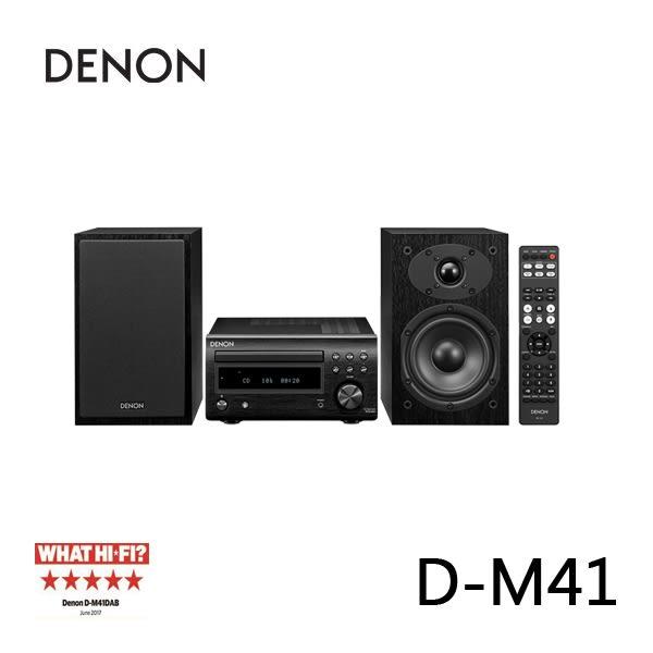 【限時85折+24期0利率】日本 DENON 組合音響 床頭音響 D-M41 公司貨