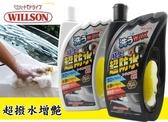 日本原裝 WILLSON 03117 03118 超撥水 增艷 洗車精 750ML 送海綿 洗車蠟 撥水洗車蠟