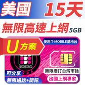 【TPHONE上網專家】美國U方案 15天無限上網+通話+簡訊 前面5GB支援高速 贈送台灣市話
