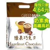 【馬玉山】榛果巧克力(14入) ~ 任2件5折