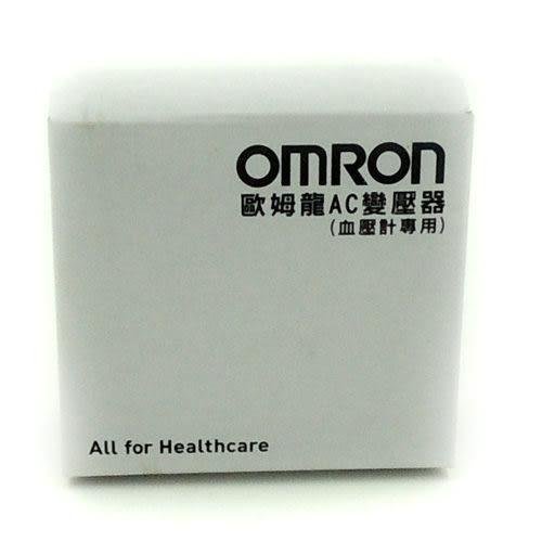 專品藥局【歐姆龍OMRON】專用原廠血壓計變壓器(適用電壓110V) 【2002930】