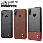 華碩 Zenfone Max M2 ZB633KL 手機殼 IMAK 睿冀系列 復古 皮紋 保護殼 簡約 插卡 背殼