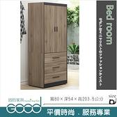 《固的家具GOOD》167-003-AG 3×7尺灰橡衣櫃【雙北市含搬運組裝】