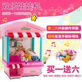 迷你夾娃娃機游戲機小型家用電動夾糖果機
