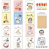 Sunny 三瑩 【 SGC-226 迷你祝福小卡片 】 台灣製造 小卡 生日卡 祝福卡 賀卡 萬用卡 菲林因斯特