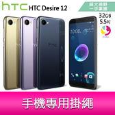 分期0利率  HTC Desire 12 (3GB+32GB) 智慧型手機 贈『 手機專用掛繩*1』