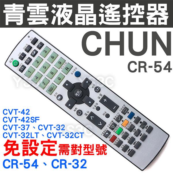 CHUN 青雲 液晶電視 遙控器 CR-54 (須對型號)CVT-42 CVT-42SF CVT-37 CVT-32LT CVT-32CT CVT-32