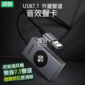 ~妃凡~綠聯USB 7 1 外置聲道音效聲卡1 米變聲器外接音效獨立錄音連接音響HIFI