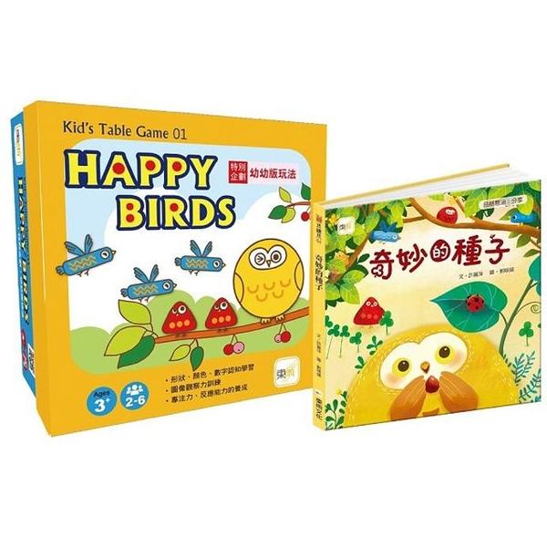 【幼兒桌遊+繪本】Kid`s Table Game 01 HAPPY BIRDS+奇妙的種子
