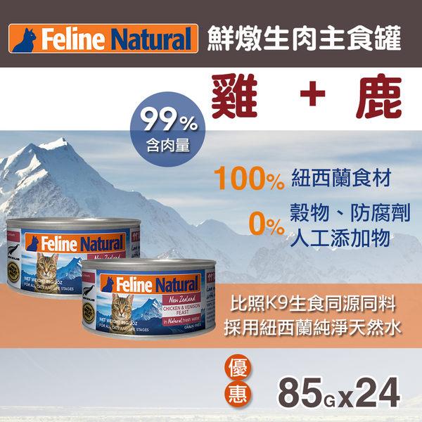 【毛麻吉寵物舖】紐西蘭 K9 Natural 99%生肉主食貓罐-無穀雞肉+鹿肉85g-24入
