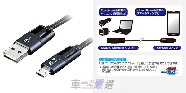 車之嚴選 cars_go 汽車用品【D520】SEIWA USB轉microUSB 鋁合金頭高耐用編織堅韌充電傳輸線 線長150公分
