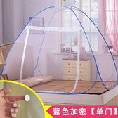 學生蒙古包蚊帳1.5m床1.8m雙人家用單人折疊學生宿舍1.0m單門免安裝liv·樂享生活館
