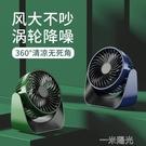 小風扇usb迷你超靜音大風力辦公室桌面桌上電風扇學生宿舍小型便攜式可充電  一米陽光