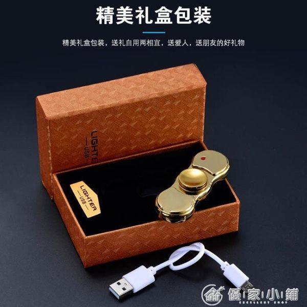 指尖陀螺打火機充電創意防風電子點煙器鐳射刻字 優家小鋪