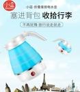 水壺  旅行電熱水壺可折疊水壺電水壺燒水壺家用旅游保溫便攜式迷你   【快速出貨】
