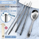 GREEN BELL綠貝316不鏽鋼歐印綜合餐具四件組 含筷子 湯匙 吸管 清潔刷 收納袋