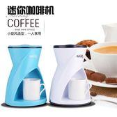 新款家用單人美式咖啡機迷你全自動滴漏式咖啡壺·花漾美衣 IGO