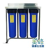 水塔過濾器.水塔淨水器20吋大胖雙管淨水器3藍瓶不鏽鋼腳架型一英吋內牙,特價6500元(不含濾心)