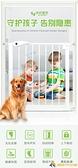 樓梯口護欄兒童安全門欄嬰兒圍欄免打孔防護欄桿寵物狗狗隔離柵欄【勇敢者戶外】
