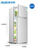 BCD-117AD小冰箱家用電冰箱小型雙門冷藏冷凍節能靜音 220V 亞斯藍