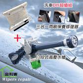 金德恩【台灣製造】多功能8段式高壓水槍+ 多功能雨刷保養修復器