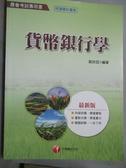 【書寶二手書T3/進修考試_XCU】貨幣銀行學[農會考試]_千華數位文化股份有限公司
