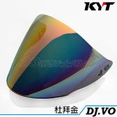 【KYT DJ / VO 專用 大鏡片 特殊 杜拜金 電鍍片】 抗UV400 耐磨抗刮強化 3/4罩 半罩 安全帽