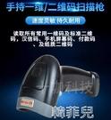 掃碼槍 德沃商用掃描槍二維碼收錢掃描器盤點掃碼槍農資店收銀掃碼器新品 韓菲兒
