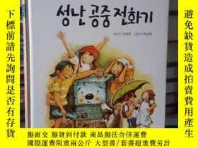 二手書博民逛書店罕見韓文原版少兒彩繪本故事書-----按圖發貨64Y25473