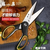 剪正品廚房剪不銹鋼家用多功能剪雞骨頭大號殺魚烤肉神器 創意新品
