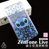ASUS ZenFone Live ZB501KL A007 迪士尼 透明 手機殼 手機套 背景彩繪 史迪奇米奇米妮 卡通 保護殼 保護套
