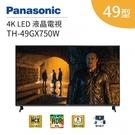 【結帳現折+24期0利率+免費基本安裝】Panasonic 國際牌 TH-49GX750W 4K LED液晶電視