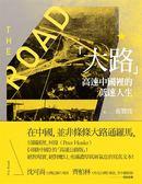 (二手書)大路:高速中國裡的低速人生