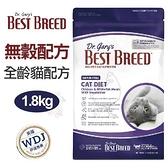 *KING*BEST BREED貝斯比低敏無榖貓配方 1.8kg 美國WDJ推薦主食 貓糧