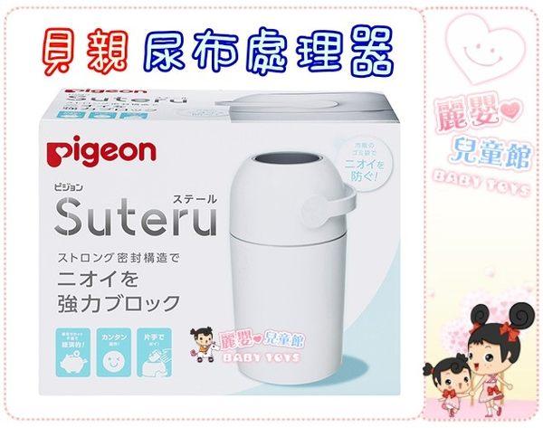 麗嬰兒童玩具館~貝親 pigeon-貝親尿布處理器/尿布桶/專用垃圾桶.有效隔離異味