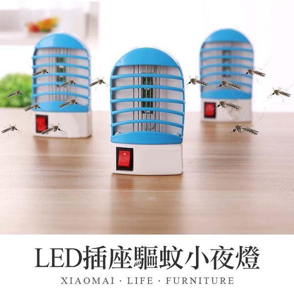 ✿現貨 快速出貨✿【小麥購物】LED插座驅蚊小夜燈 多功能驅蚊燈 滅蚊燈 驅蚊 迷你小夜燈【Y432】
