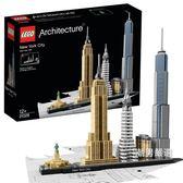 樂高積木樂高建筑系列21028紐約LEGO積木玩具收藏xw
