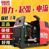 電焊機 兩用全自動家用小型全銅雙電壓直流電焊機MKS 夢藝家