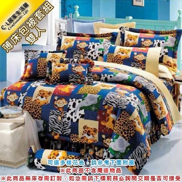 【 C . L 居家生活館 】雙人薄床包被套組(可選多樣花色,下標請告知選擇花色編號)