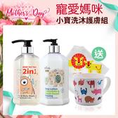 Hallmark合瑪克 寵愛媽咪 小寶洗沐護膚組【BG Shop】需自行選購2件