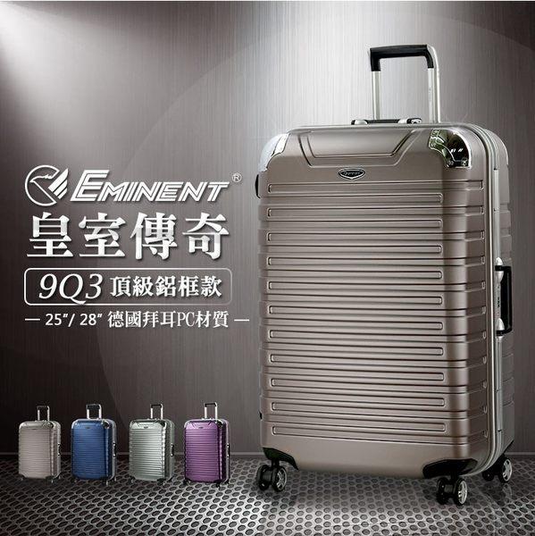 【周末狂歡!名牌現折888】《熊熊先生》萬國通路Eminent行李箱28吋百分百拜耳PC深鋁框飛機輪9Q3