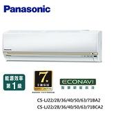 【93折下殺】 Panasonic 變頻空調 精緻型 LJ系列 7-9坪 單冷 CS-LJ50BA2 / CU-LJ50BCA2